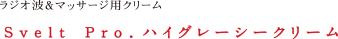 セフティエピ+(業務用)