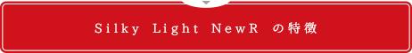 silky light newRの特徴