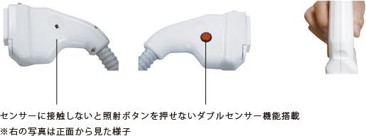 センサーに接触しないと照射ボタンを押せないダブルセンサー機能搭載