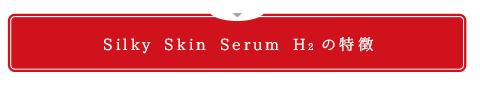 Silky Skin Serum H2の特徴