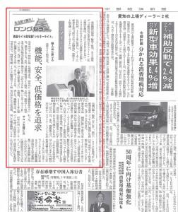 「中部経済新聞」にロングセラー商品として「シルキーライト」が紹介されました。(2013年5月13日発行)写真をクリックすると拡大します。記事をご確認ください。